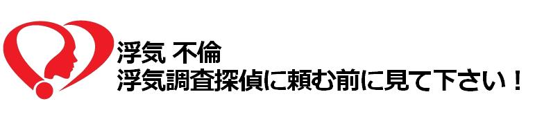 浮気調査・不倫調査の探偵専門サイト